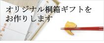 オリジナル桐箱ギフト制作