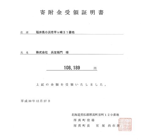 義援金寄付証明書